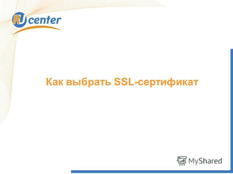 Как выбрать SSL-сертификат