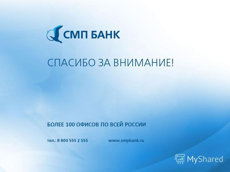 БОЛЕЕ 100 ОФИСОВ ПО ВСЕЙ РОССИИ 6
