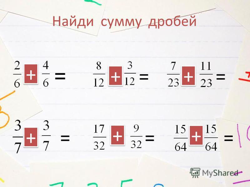Найди сумму дробей + + + + + + + + + + = == === + +