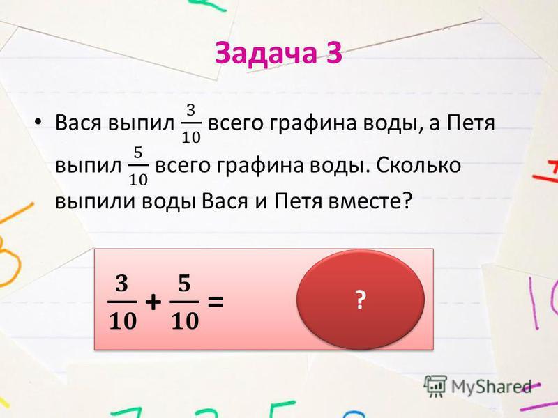 Задача 3 ? ?