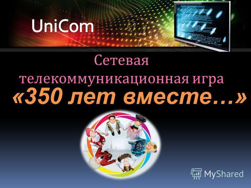 Сетевая телекоммуникационная игра «350 лет вместе…»