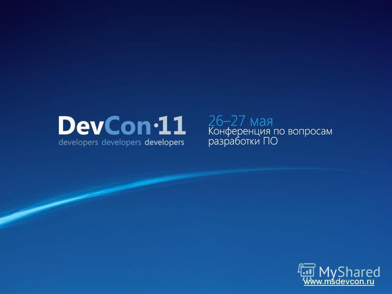 www.msdevcon.ru