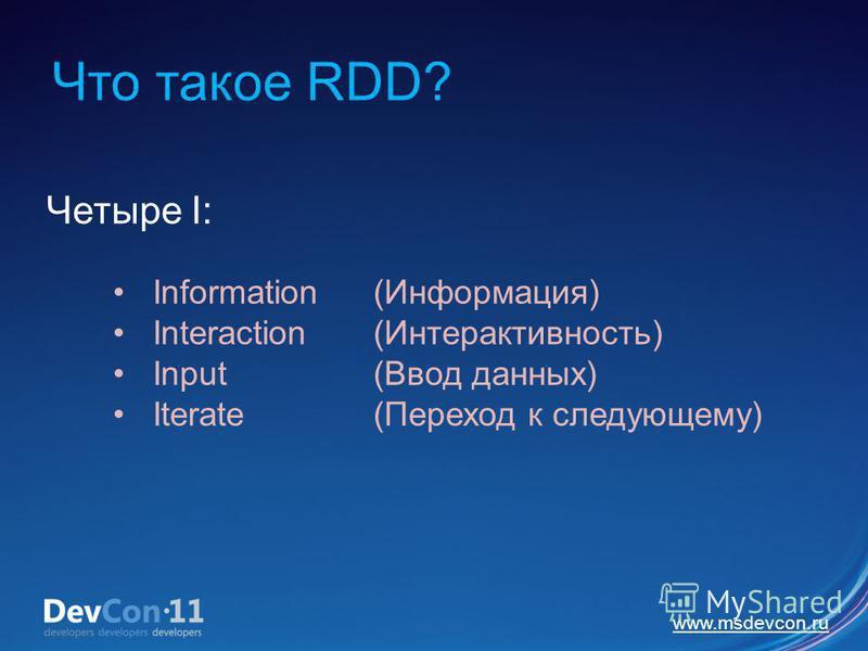 www.msdevcon.ru Что такое RDD? Четыре I: Information(Информация) Interaction(Интерактивность) Input (Ввод данных) Iterate(Переход к следующему)