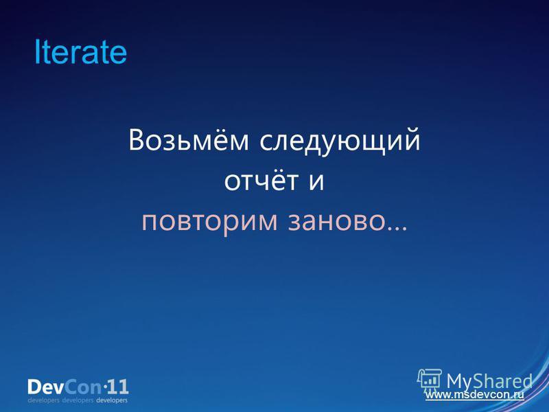 www.msdevcon.ru Iterate Возьмём следующий отчёт и повторим заново…