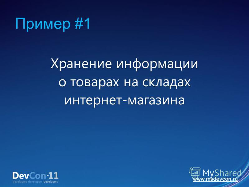 www.msdevcon.ru Пример #1 Хранение информации о товарах на складах интернет-магазина