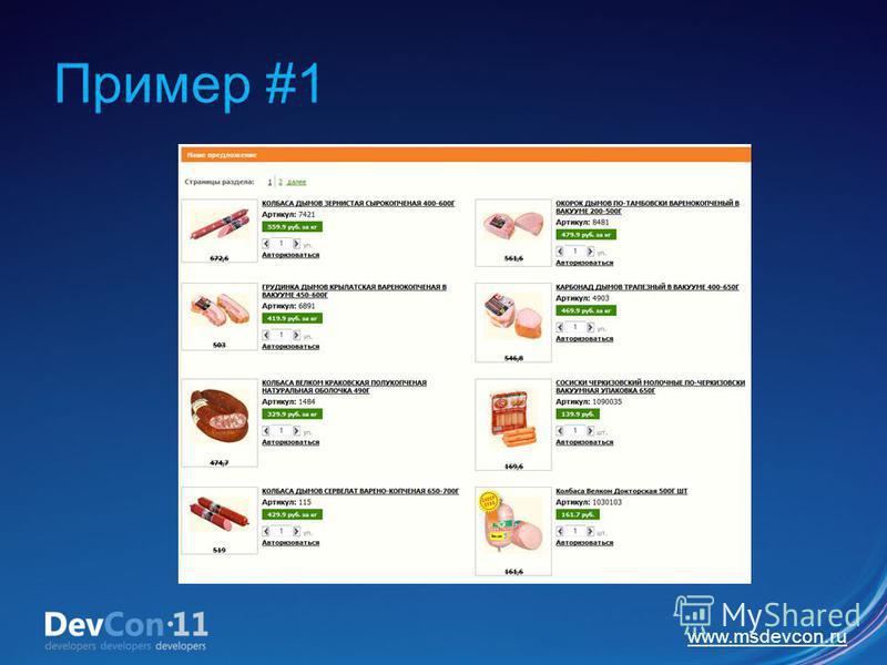 www.msdevcon.ru Пример #1