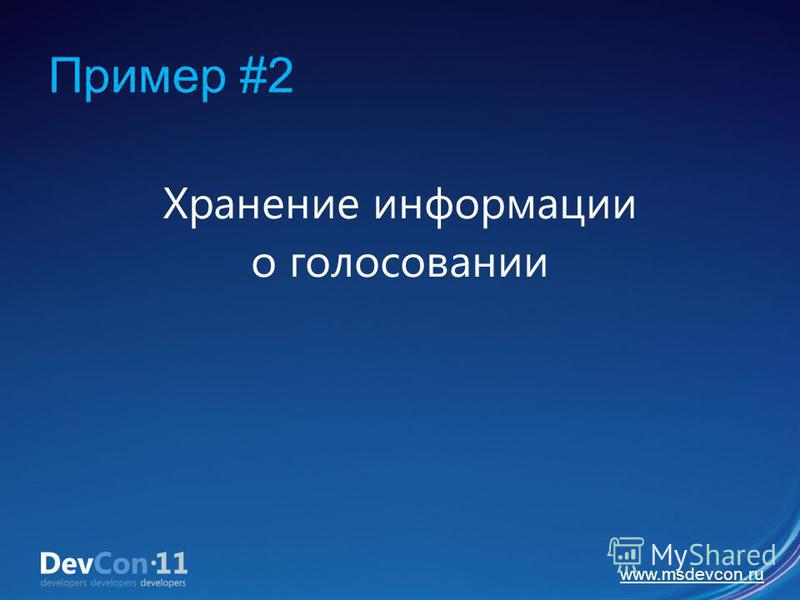 www.msdevcon.ru Пример #2 Хранение информации о голосовании