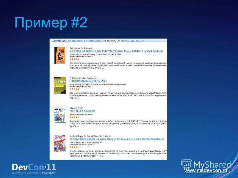 www.msdevcon.ru Пример #2