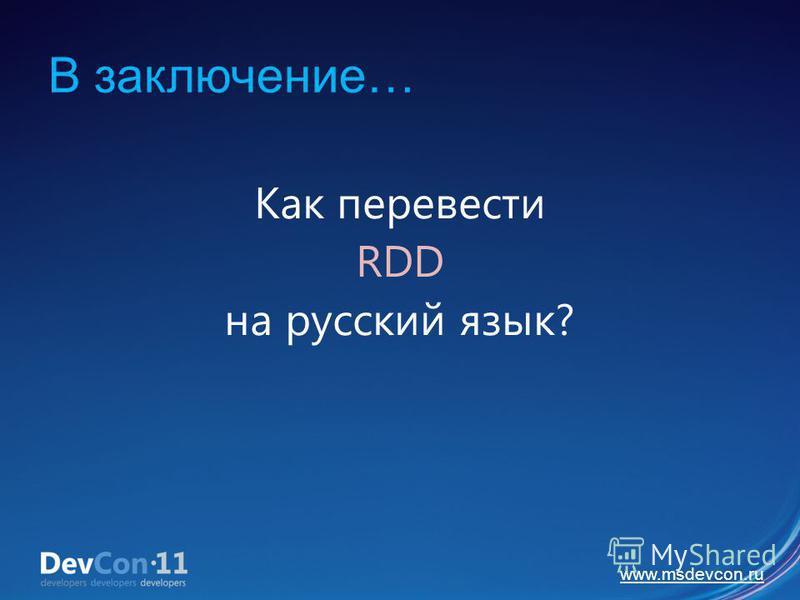 www.msdevcon.ru В заключение… Как перевести RDD на русский язык?