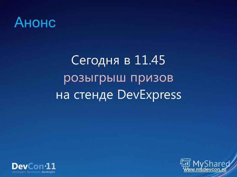 www.msdevcon.ru Анонс Сегодня в 11.45 розыгрыш призов на стенде DevExpress