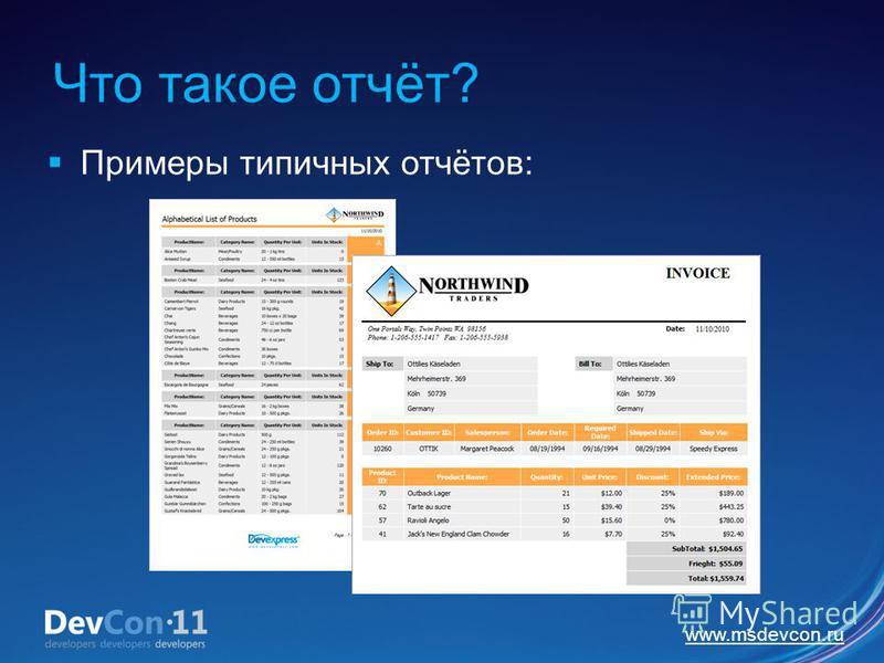 www.msdevcon.ru Что такое отчёт? Примеры типичных отчётов: