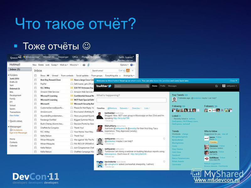 www.msdevcon.ru Что такое отчёт? Тоже отчёты
