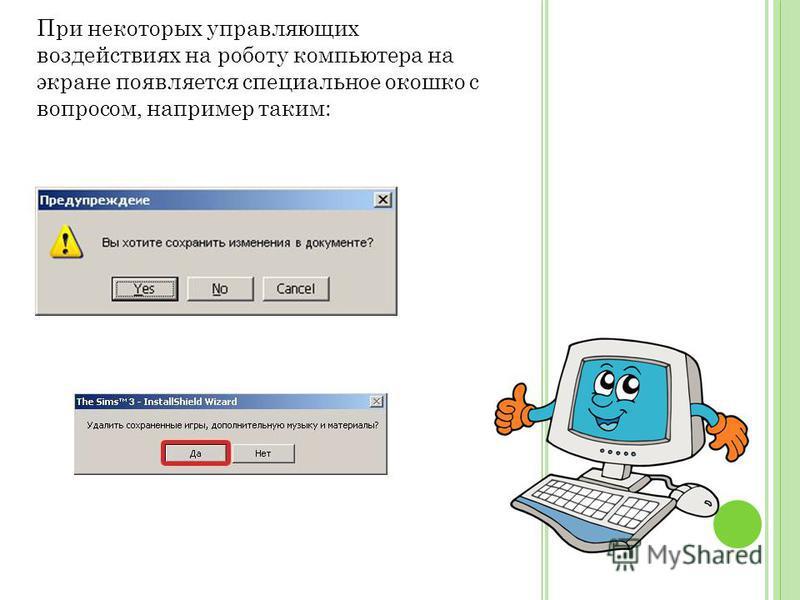 При некоторых управляющих воздействиях на роботу компьютера на экране появляется специальное окошко с вопросом, например таким:
