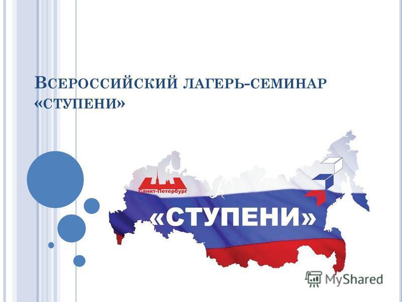 В СЕРОССИЙСКИЙ ЛАГЕРЬ - СЕМИНАР « СТУПЕНИ »