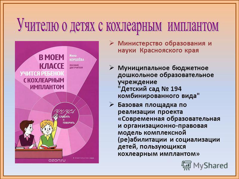 Министерство образования и науки Краснояского края Муниципальное бюджетное дошкольное образовательное учреждение