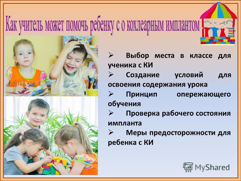 Выбор места в классе для ученика с КИ Создание условий для освоения содержания урока Принцип опережающего обучения Проверка рабочего состояния импланта Меры предосторожности для ребенка с КИ