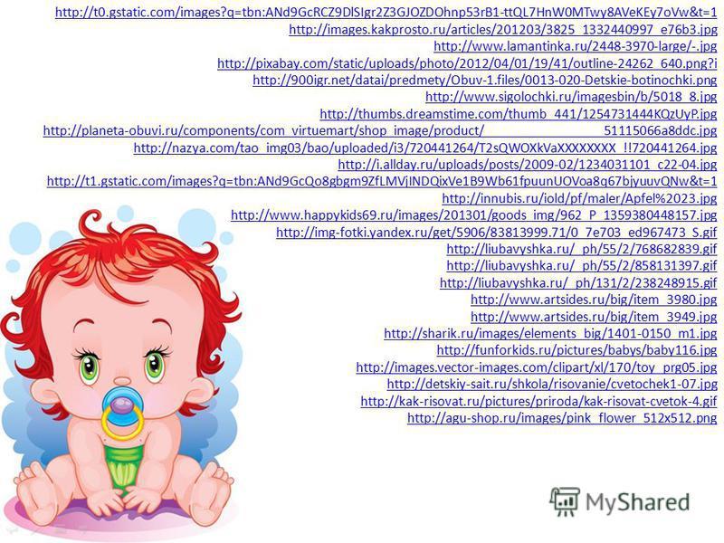 http://t0.gstatic.com/images?q=tbn:ANd9GcRCZ9DlSIgr2Z3GJOZDOhnp53rB1-ttQL7HnW0MTwy8AVeKEy7oVw&t=1 http://images.kakprosto.ru/articles/201203/3825_1332440997_e76b3.jpg http://www.lamantinka.ru/2448-3970-large/-.jpg http://pixabay.com/static/uploads/ph