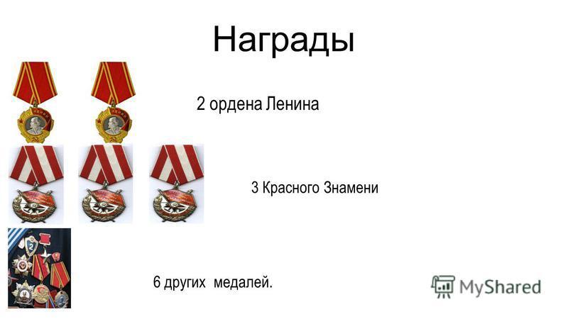 Награды 2 ордена Ленина 3 Красного Знамени 6 других медалей.