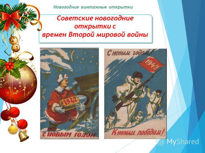 Советские новогодние открытки с времен Второй мировой войны Новогодние винтажные открытки