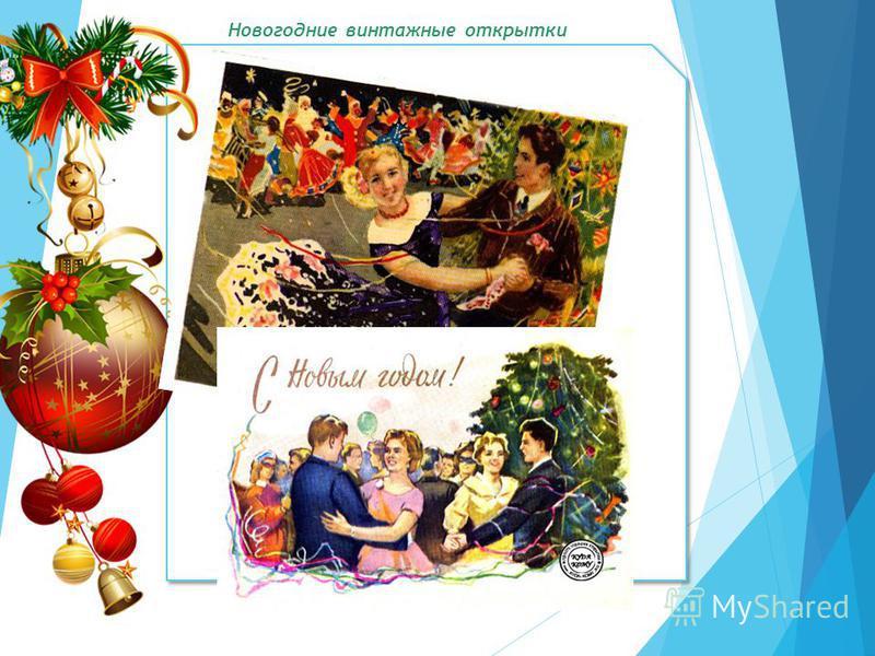 Новогодние винтажные открытки