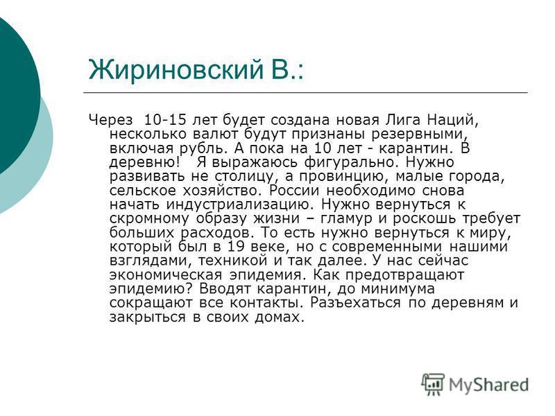 Жириновский В.: Через 10-15 лет будет создана новая Лига Наций, несколько валют будут признаны резервными, включая рубль. А пока на 10 лет - карантин. В деревню! Я выражаюсь фигурально. Нужно развивать не столицу, а провинцию, малые города, сельское