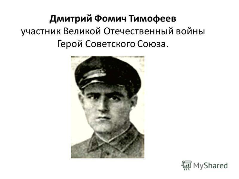 Дмитрий Фомич Тимофеев участник Великой Отечественный войны Герой Советского Союза.