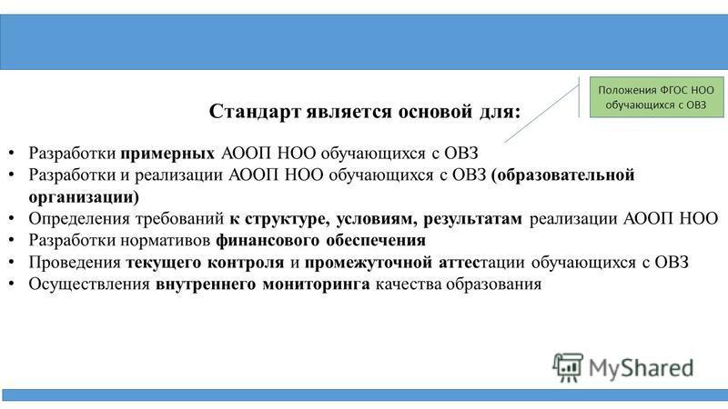 Стандарт является основой для: Разработки примерных АООП НОО обучающихся с ОВЗ Разработки и реализации АООП НОО обучающихся с ОВЗ (образовательной организации) Определения требований к структуре, условиям, результатам реализации АООП НОО Разработки н
