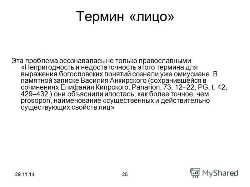 Термин «лицо» Эта проблема осознавалась не только православными. «Непригодность и недостаточность этого термина для выражения богословских понятий сознали уже омиусиане. В памятной записке Василия Анкирского (сохранившейся в сочинениях Епифания Кипрс