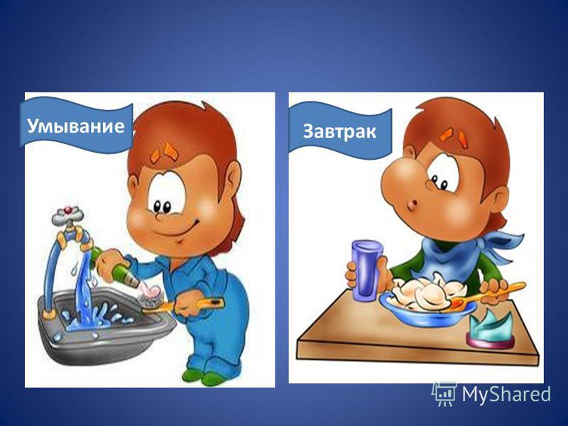 Умывание Завтрак