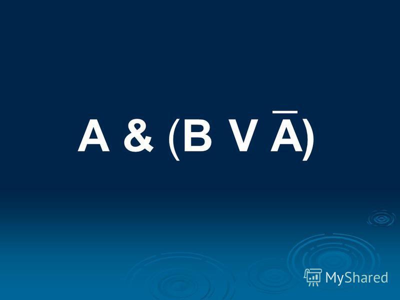 А & (B V А)