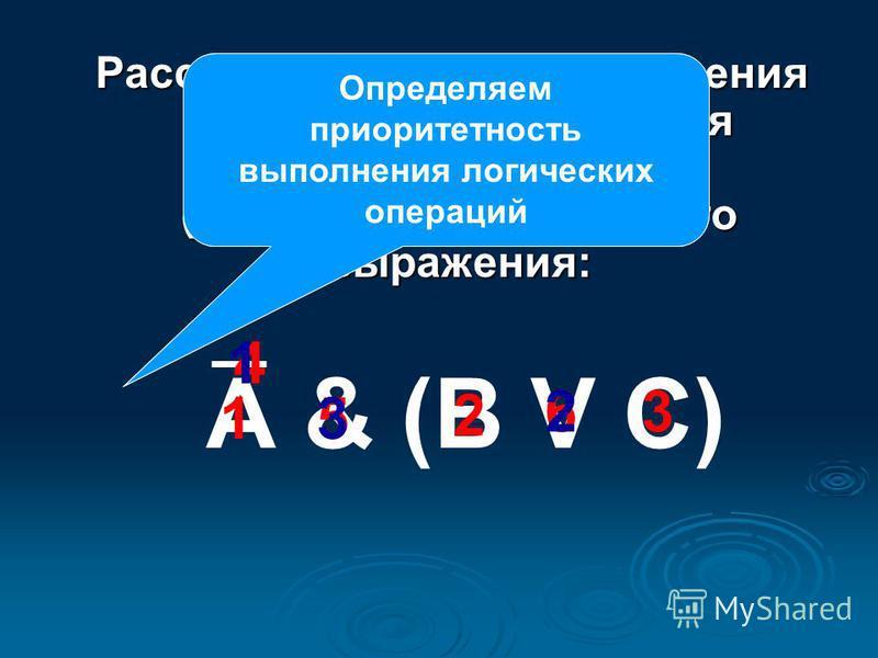 Рассмотрим пример построения таблицы истинности для следующего сложного (составного) логического выражения: Рассмотрим пример построения таблицы истинности для следующего сложного (составного) логического выражения: А & (B V C) Сначала определяем кол