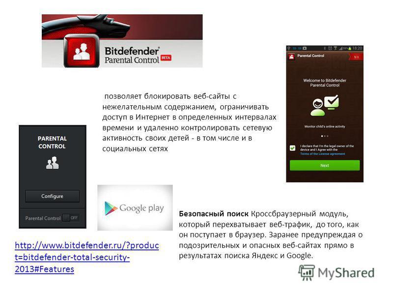 Безопасный поиск Кроссбраузерный модуль, который перехватывает веб-трафик, до того, как он поступает в браузер. Заранее предупреждая о подозрительных и опасных веб-сайтах прямо в результатах поиска Яндекс и Google. позволяет блокировать веб-сайты с н