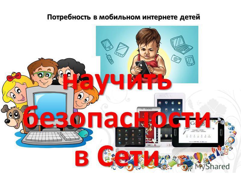 Потребность в мобильном интернете детей научить безопасности в Сети