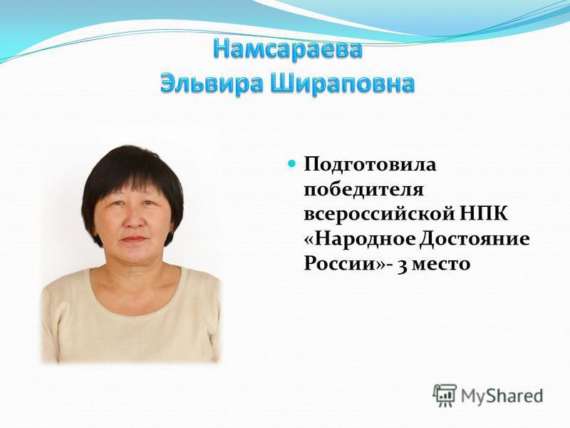 Подготовила победителя всероссийской НПК «Народное Достояние России»- 3 место