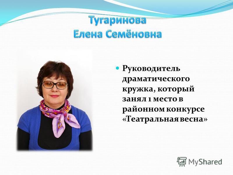 Руководитель драматического кружка, который занял 1 место в районном конкурсе «Театральная весна»