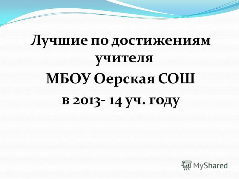 Лучшие по достижениям учителя МБОУ Оерская СОШ в 2013- 14 уч. году