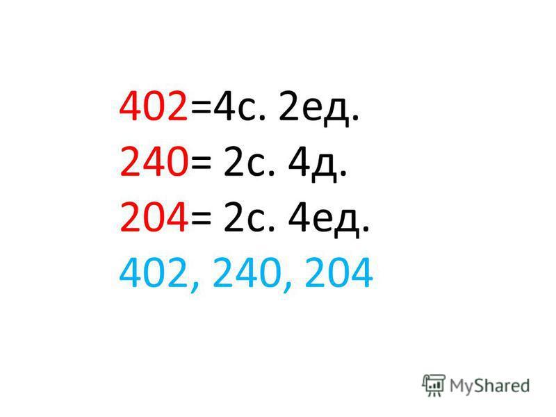 402=4 с. 2 ед. 240= 2 с. 4 д. 204= 2 с. 4 ед. 402, 240, 204