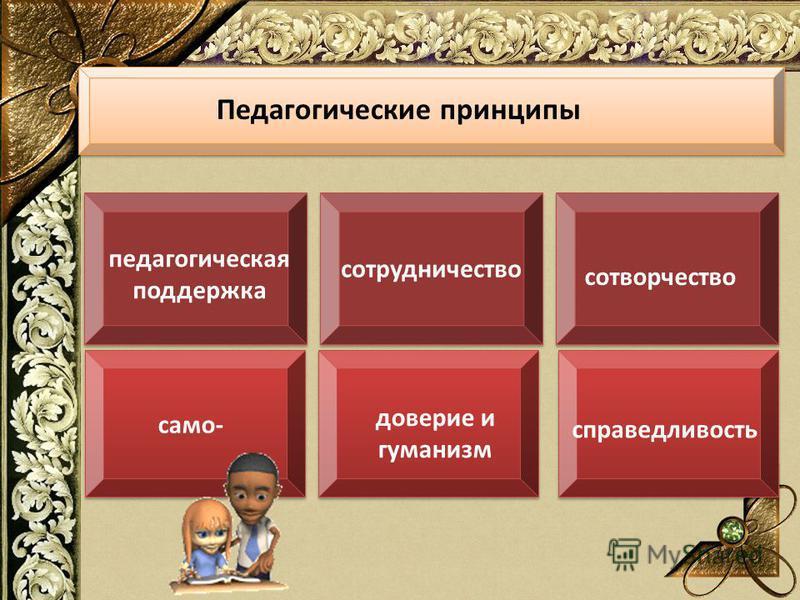 Педагогические принципы педагогическая поддержка сотрудничество сотворчество само- доверие и гуманизм справедливость