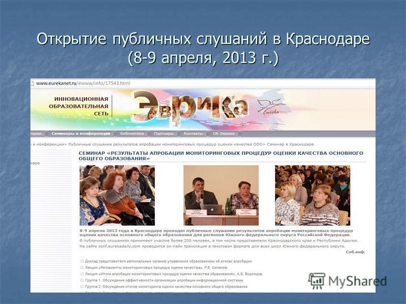 Открытие публичных слушаний в Краснодаре (8-9 апреля, 2013 г.)