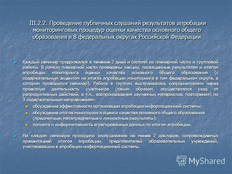III.2.2. Проведение публичных слушаний результатов апробации мониторинговых процедур оценки качества основного общего образования в 8 федеральных округах Российской Федерации III.2.2. Проведение публичных слушаний результатов апробации мониторинговых