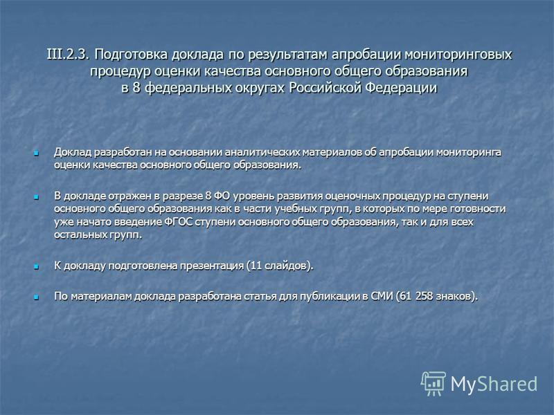 III.2.3. Подготовка доклада по результатам апробации мониторинговых процедур оценки качества основного общего образования в 8 федеральных округах Российской Федерации III.2.3. Подготовка доклада по результатам апробации мониторинговых процедур оценки