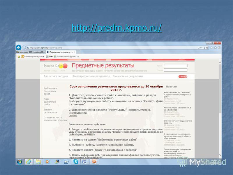 http://predm.kpmo.ru/