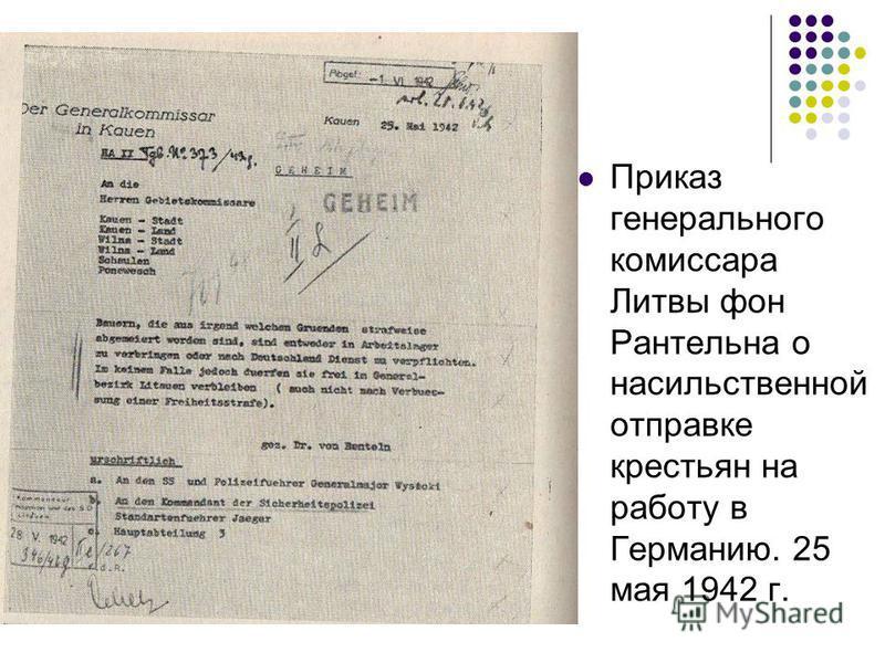Приказ генерального комиссара Литвы фон Рантельна о насильственной отправке крестьян на работу в Германию. 25 мая 1942 г.