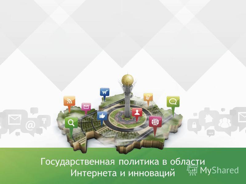 Государственная политика в области Интернета и инноваций