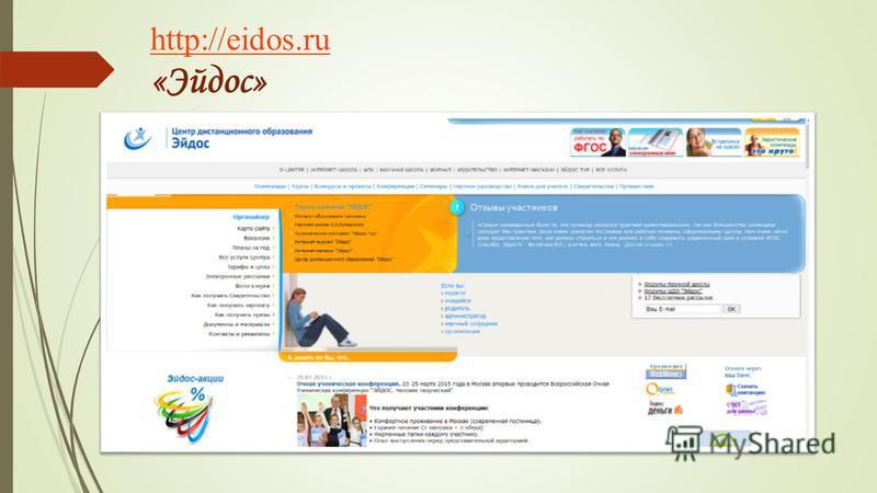 http://eidos.ru http://eidos.ru «Эйдос»