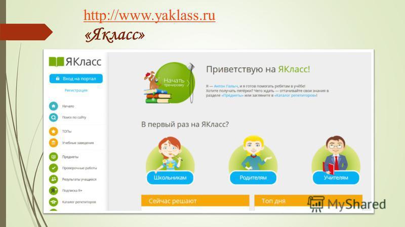 http://www.yaklass.ru http://www.yaklass.ru «Якласс»