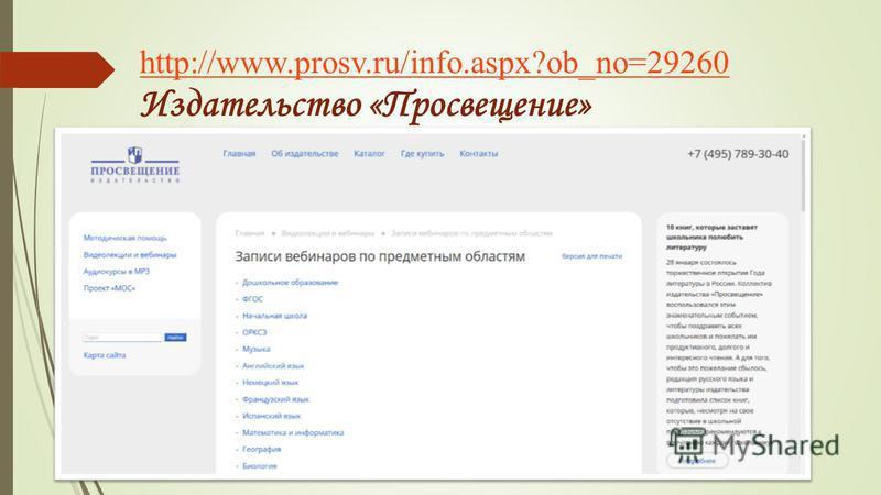 http://www.prosv.ru/info.aspx?ob_no=29260 http://www.prosv.ru/info.aspx?ob_no=29260 Издательство «Просвещение»