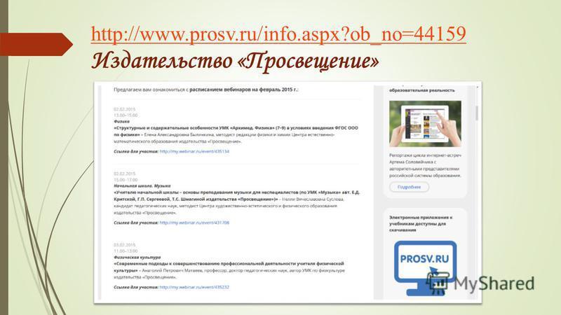 http://www.prosv.ru/info.aspx?ob_no=44159 http://www.prosv.ru/info.aspx?ob_no=44159 Издательство «Просвещение»
