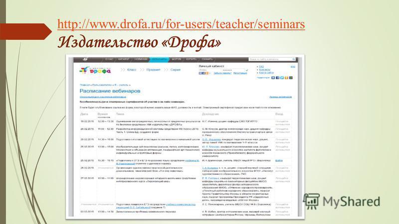 http://www.drofa.ru/for-users/teacher/seminars http://www.drofa.ru/for-users/teacher/seminars Издательство «Дрофа»