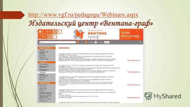 http://www.vgf.ru/pedagogu/Webinars.aspx http://www.vgf.ru/pedagogu/Webinars.aspx Издательский центр «Вентана-граф»